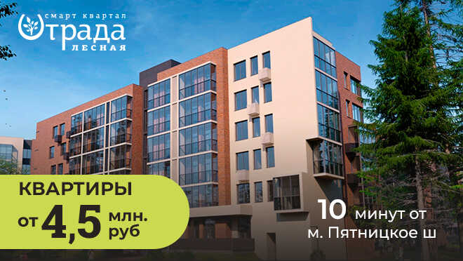 Смарт-квартал «Лесная Отрада» Ипотека от 5%.